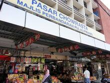 Chowrasta Market, Penang Road, George Town, Penang