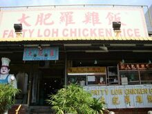 Fatty-loh-chicken-rice, Tanjung Tokong, George Town, Penang