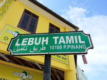 Tamil Street sign, George Town, Penang