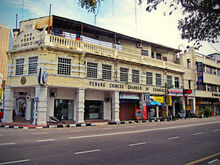 Penang Chinese Chamber of Commerce, Light Street, George Town, Penang (2012)