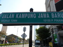 Kampung Jawa Baru Road sign, George Town, Penang