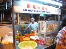 Sin Wah char kuey teow, Pulau Tikus, George Town, Penang