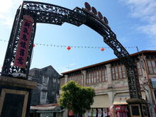 Campbell Street arch, George Town, Penang