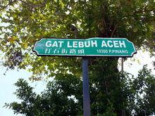 Acheen Street Ghaut sign, George Town, Penang