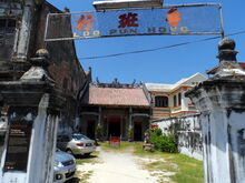 Carpenters' Guild (Loo Pun Hong), Love Lane, George Town, Penang