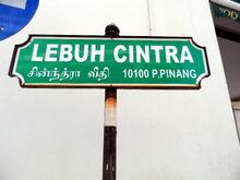 Cintra Street sign, George Town, Penang