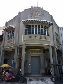 Lung Yen Association, Malay Street, George Town, Penang