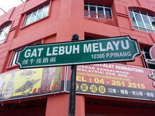 Malay Street Ghaut sign, George Town, Penang