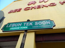 Tek Soon Street sign, George Town, Penang