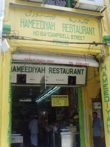 Hameediyah Restaurant, Campbell Street, George Town, Penang