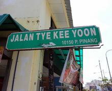 Tye Kee Yoon Road sign, George Town, Penang