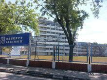 Heng Ee High School, Batu Lanchang, George Town, Penang