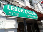 Chulia Street sign, George Town, Penang