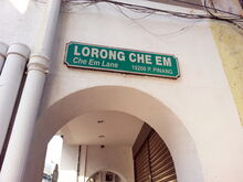 Che Em Lane sign, George Town, Penang