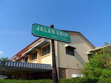 Ubin Road sign, George Town, Penang