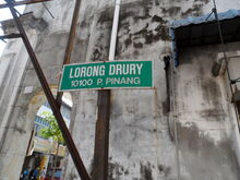 Drury Lane sign, George Town, Penang
