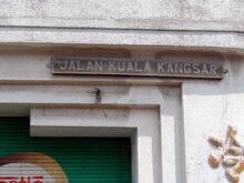 Kuala Kangsar Road sign (old), George Town, Penang