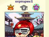 Керпарик1