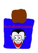 АнтиВампирин