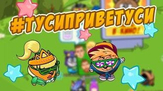 "ШАРАРАМ КЛИП АРТЕМ КЕЙ ""-ТУСИПРИВЕТУСИ"""