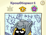 КрошОбормот1