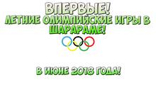 Анонс Летн.Олимп.Игр