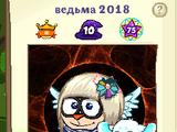 Ведьма 2018