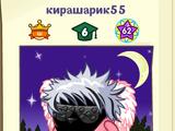 Кирашарик55