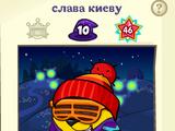 Слава киеву