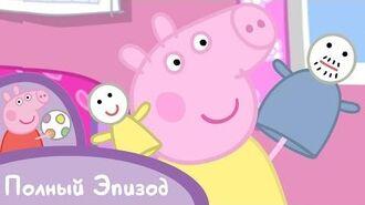 Свинка Пеппа - Кукольный театр Хлои