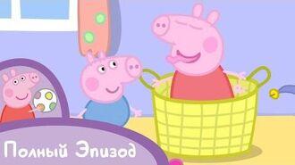 Свинка Пеппа - Игра в прятки
