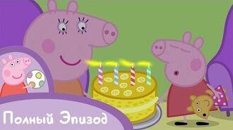 Свинка Пеппа - Мой день рождения