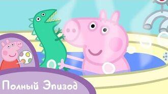 Свинка Пеппа - Динозаврик потерялся!
