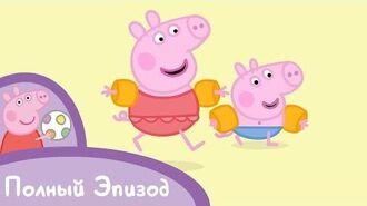 Свинка Пеппа - На пляже