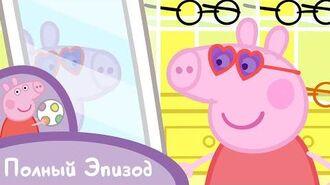 Свинка Пеппа - Кто как видит