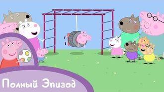 Свинка Пеппа - На площадке