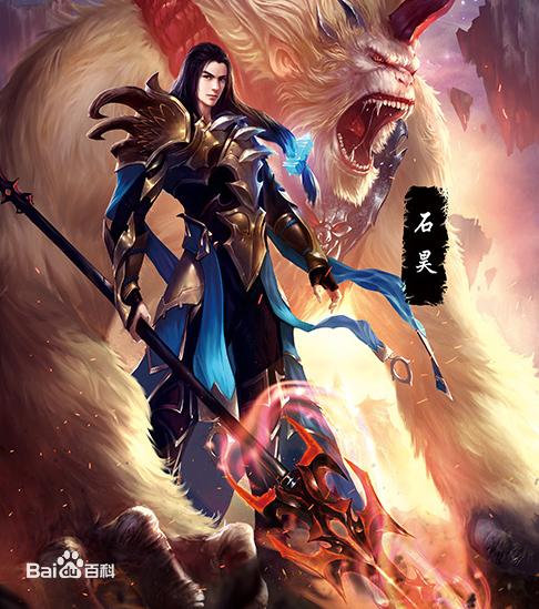 Shi Hao | Perfect World Novel Wiki | FANDOM powered by Wikia