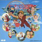 Peter Pan no Bouken