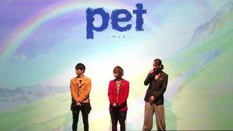9月24日(月・祝)TVアニメ、舞台「pet」制作発表会