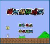 Cat Mario (game)