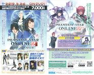 Pso2 ep3dx inflyer
