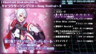 「PHANTASY STAR ONLINE 2」キャラクターソングCD〜Song Festival〜Ⅱ
