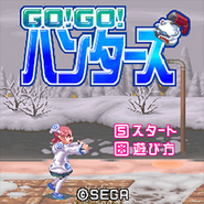 Go!GO!ハンターズ