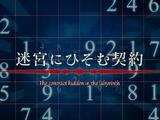 Phi Brain: Kami no Puzzle - Episode 01