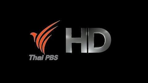 Thai PBS การโฆษณา SD 2016