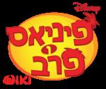 Paf hebrew wiki