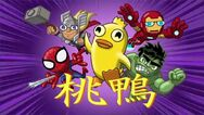Ducky Momo superhero crossover event