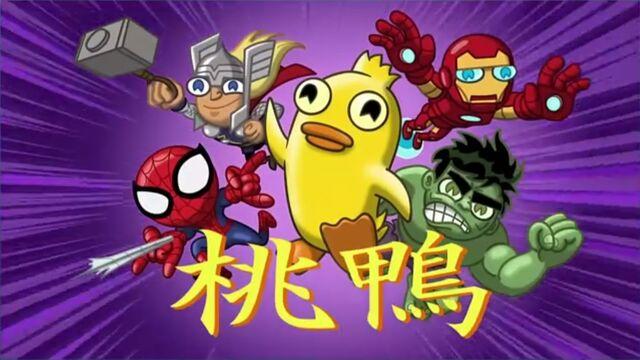 File:Ducky Momo superhero crossover event.jpg