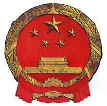 China-emblem