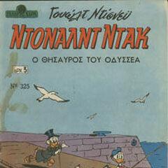 Couverture grecque pour cette histoire à partir d'un dessin de Carl Barks réutilisé.